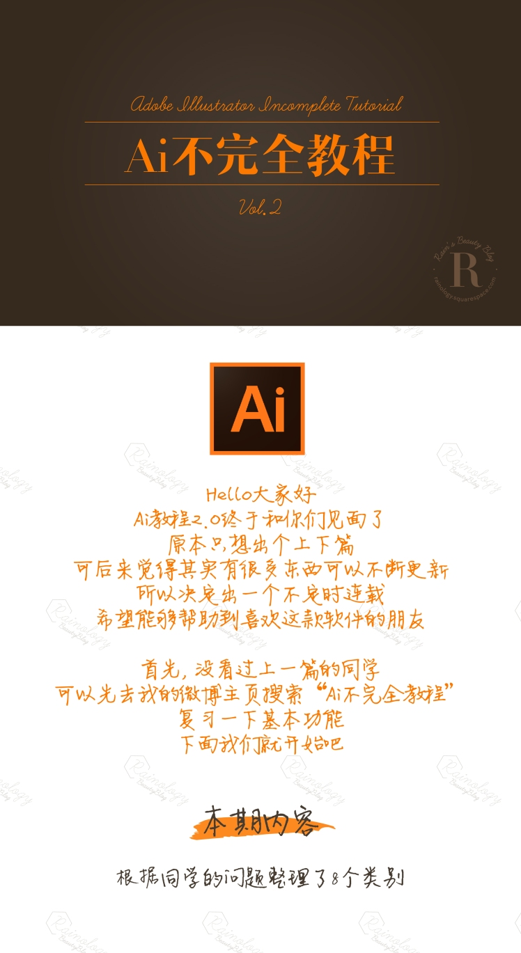 AI不完全教程 Vol2-01